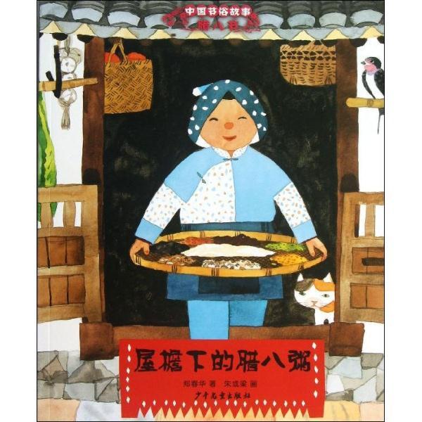 腊八节:屋檐下的腊八粥
