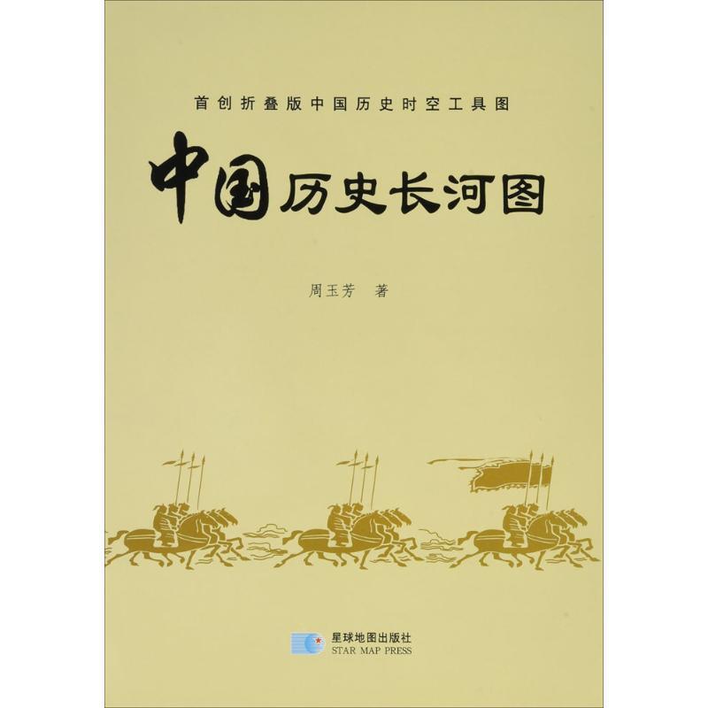 中国历史长河图_中国历史长河图(折叠版) - 湛江市新华书店