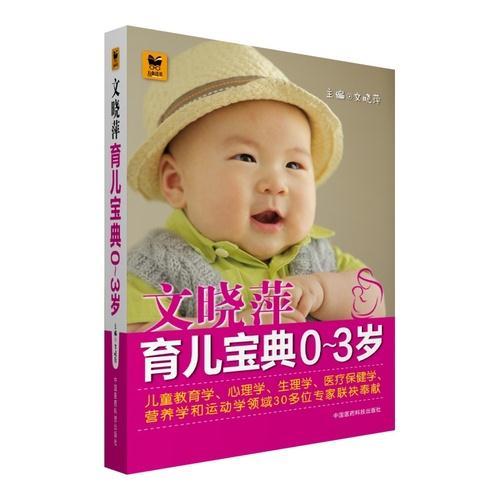 文晓萍育儿宝典(0-3岁)