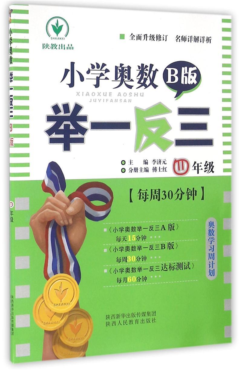 小学奥数举一反三(B版)(四年级)