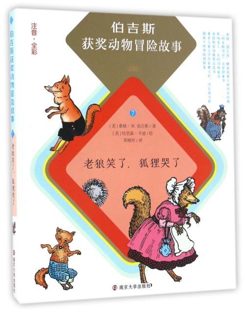 暑假读一本好书|老狼笑了,狐狸哭了