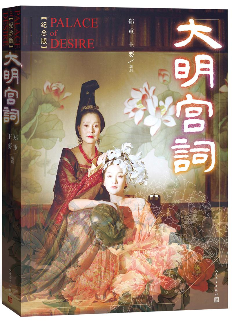 大明宫词(十五周年纪念版)