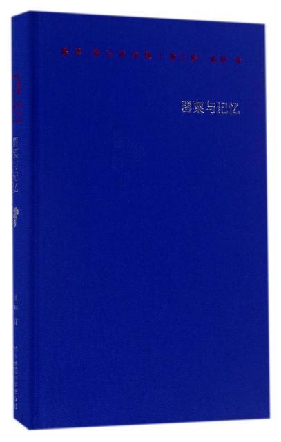 保罗·策兰诗全集(第二卷)-罂粟与记忆