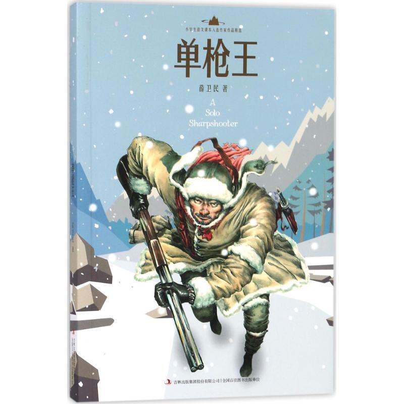 2020寒假-单枪王