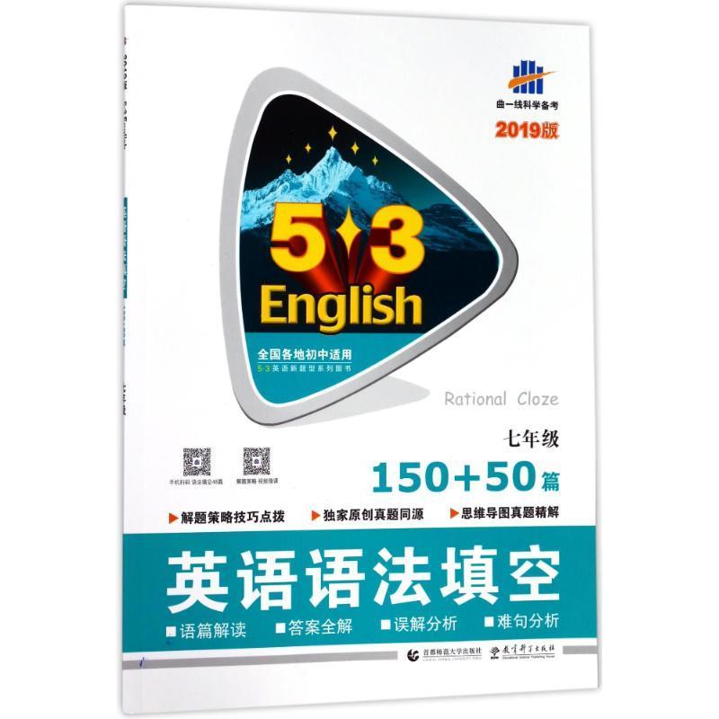 《5.3》中考英语 语法填空150+50篇(七年级)
