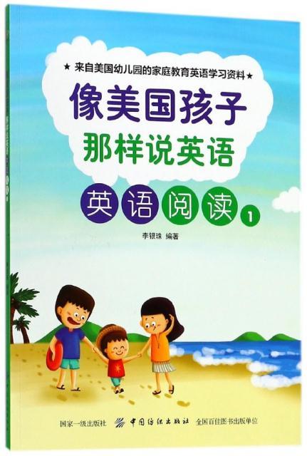 像美国孩子那样说英语-英语阅读(1)