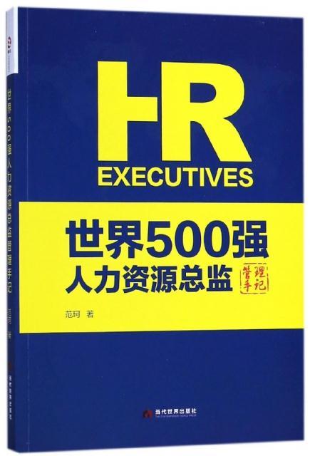 世界500强人力资源总监管理手记