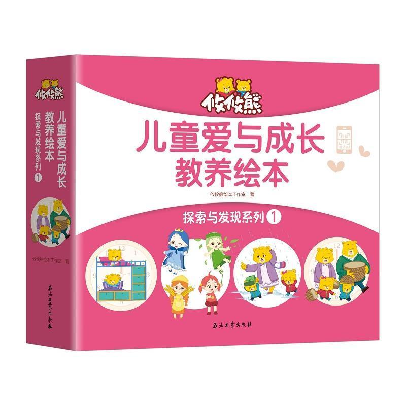 攸攸熊.儿童爱与成长教养绘本-探索与发现系列(一)(全四册)