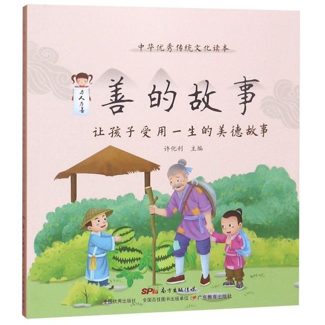 2020寒假善的故事:让孩子受用一生的美德故事