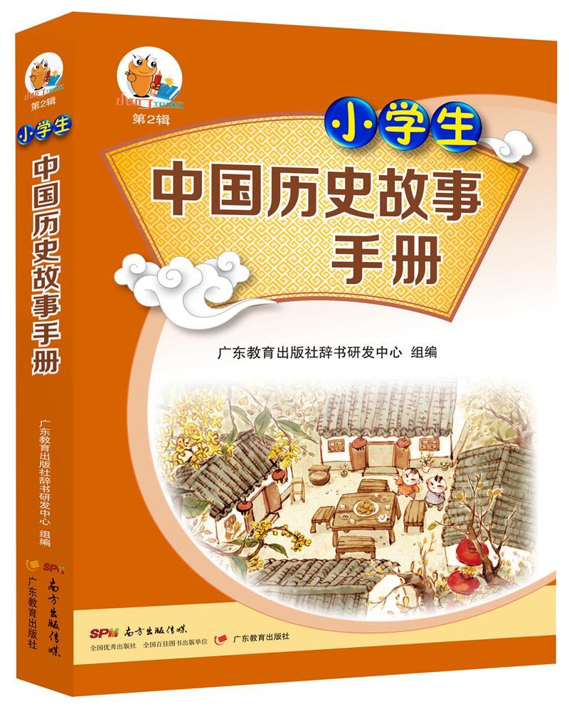 小学生中国历史故事手册