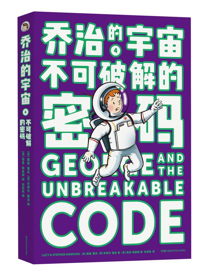 乔治的宇宙-不可破解的密码
