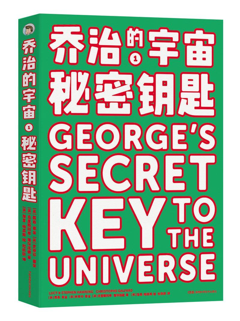 乔治的宇宙-秘密钥匙