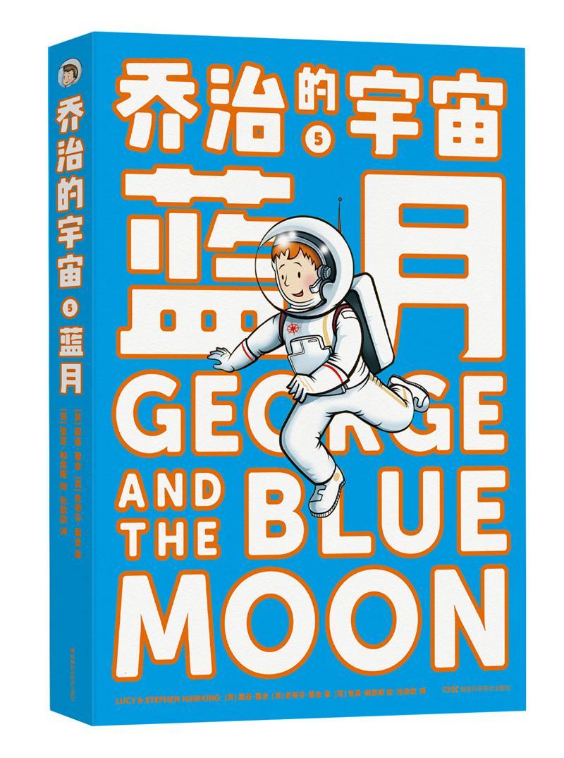乔治的宇宙-蓝月