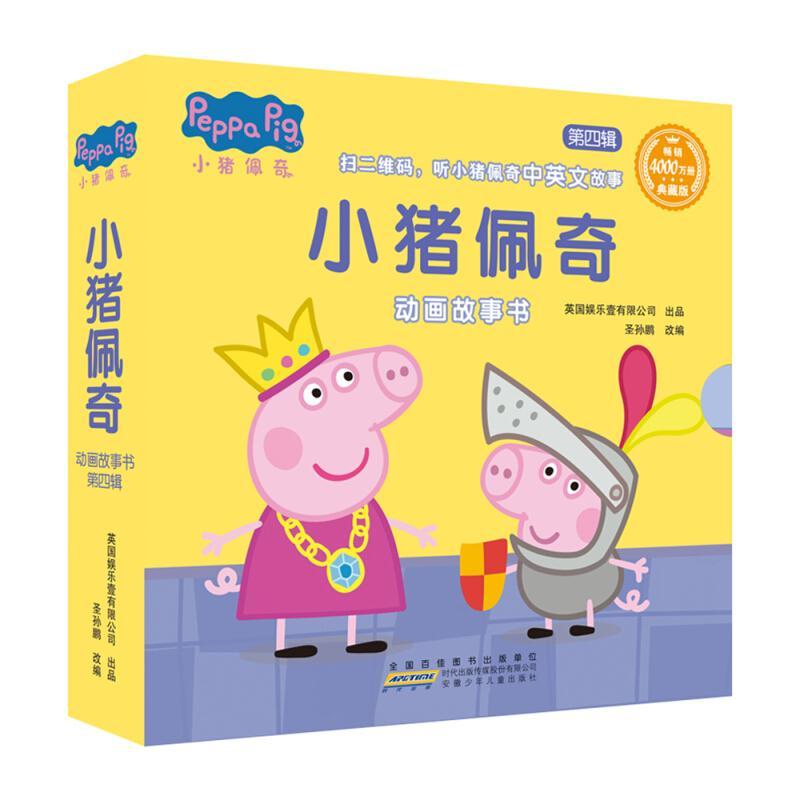 小猪佩奇动画故事书(第四辑)(套装)