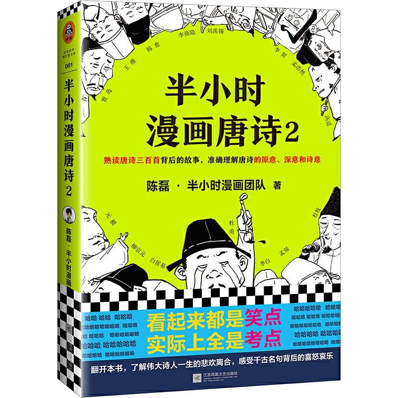 半小时漫画唐诗(2)