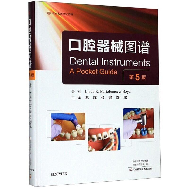 口腔器械图谱(第5版)(精)