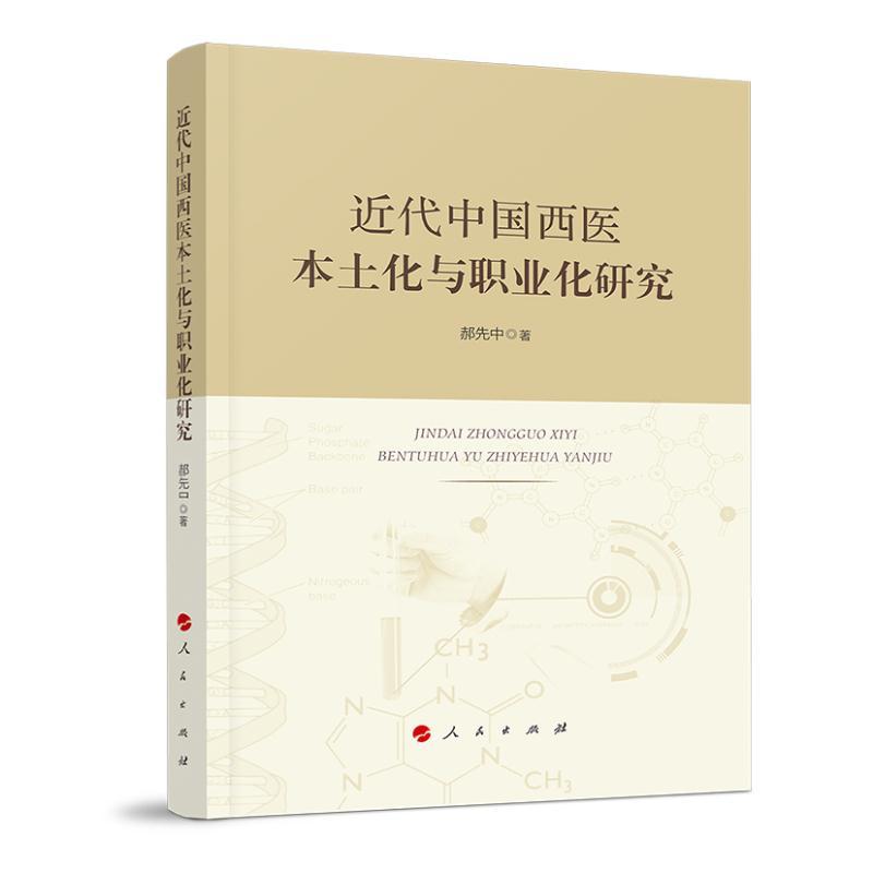 近代中国西医本土化与职业化研究