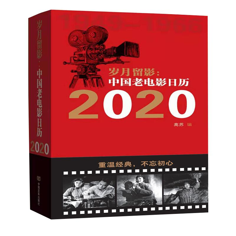 岁月留影:中国老电影日历(2020)