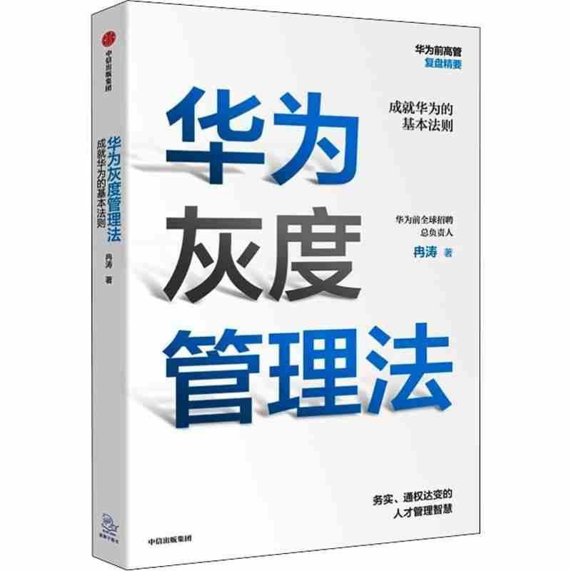 华为灰度管理法:成就华为的基本法则
