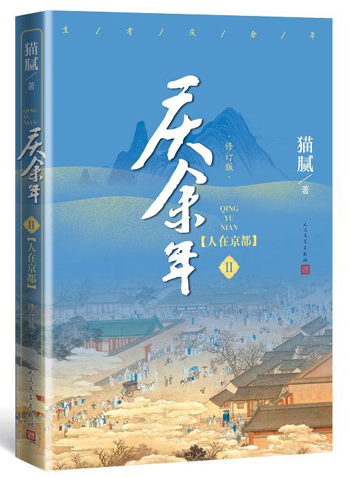 庆余年(第二卷)-人在京都(修订版)