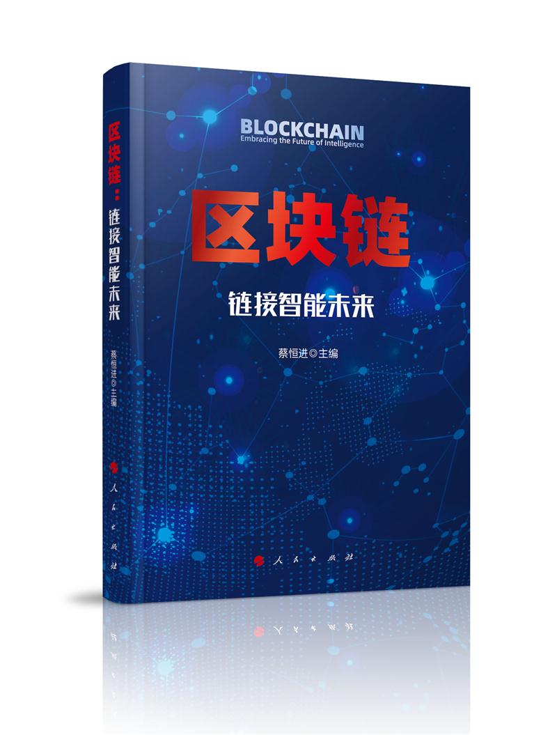 区块链:链接智能未来