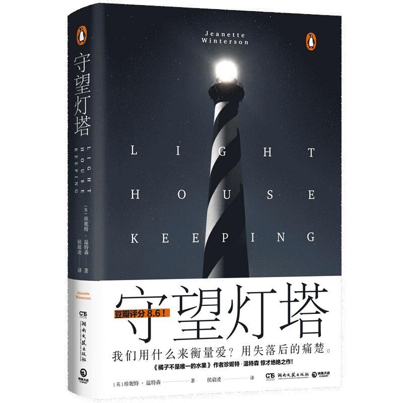 博集主题活动推荐图书:守望灯塔