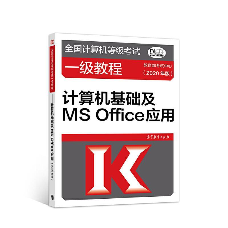 全国计算机等级考试一级教程-计算机基础及MS Office应用(2020年版)