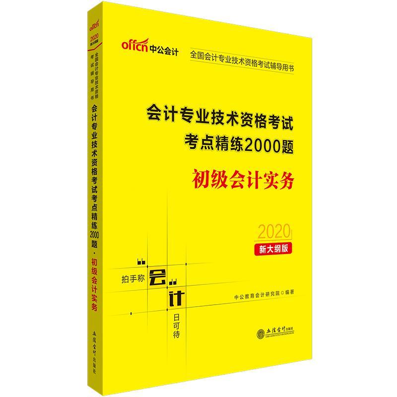 会计专业技术资格考试考点精练2000题-初级会计实务(2020新大纲)