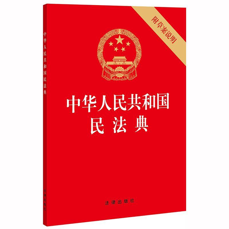 ☆中华人民共和国民法典(附草案说明)